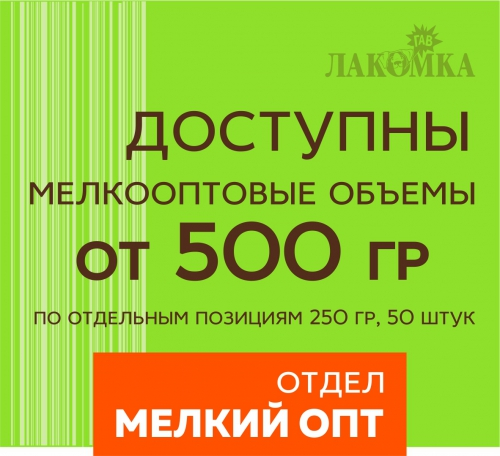 Информация от ЛакомкиГав