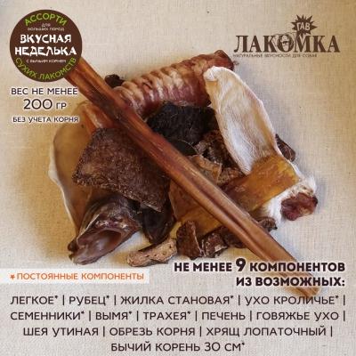 Ассорти лакомств «Вкусная неделька» с бычьим корнем / крупные породы