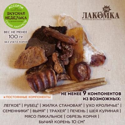 Ассорти лакомств «Вкусная неделька» с бычьим корнем / малые породы